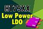 Новое изделие фирмы Holtek- HT73XX, LDO-регулятор со сверхмалым потреблением энергии