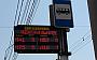 ГЛОНАСС информирует пассажиров о прибытии транспорта в регионах РФ