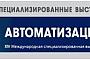 Итоги Международного промышленного Форума «Радиоэлектроника. Приборостроение. Автоматизация».