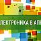 Запланируйте участие в выставке ЭкспоЭлектроника 2014 сейчас!