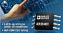 Analog Devices предлагает электронные ключи, устойчивые к эффекту защелкивания и высоким напряжением электростатического разряда
