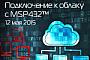 КОМПЭЛ предлагает принять участие в бесплатном вебинаре «Подключение к облаку с MSP432»