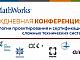 """Компания MathWorks приглашает на двухдневную конференцию """"Технологии проектирования и сертификации сложных технических систем"""""""