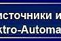 Программируемые источники питания и электронные нагрузки с рекуперацией энергии Elektro-Automatik
