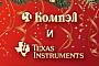 Новогодний розыгрыш призов от Компэл и Texas Instruments