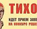 """Мастер Кит объявляет конкурс """"Лучшее решение"""""""