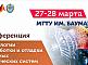 МГТУ им. Баумана и ЦИТМ Экспонента приглашают принять участие в ежегодной конференции «Технологии разработки и отладки сложных технических систем»