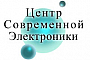Центр Современной Электроники приглашает на конференцию «Стратегия технологического развития российской электроники»