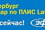 Компания «ЭФО» проводит бесплатный семинар по ПЛИС Lattice Semiconductor