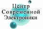 Центр Современной Электроники  приглашает принять участие в Презентации результатов исследования российского рынка электронных компонентов 2019