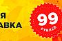 «ТМ электроникс» доставит в сентябре по России любой товар «до двери» всего лишь за 99 рублей