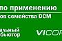 Новое техническое руководство по применению источников питания семейства Vicor DCM на русском языке