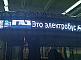 Электробусы ГАЗ оснастили гибкими информационными экранами от Svetcom