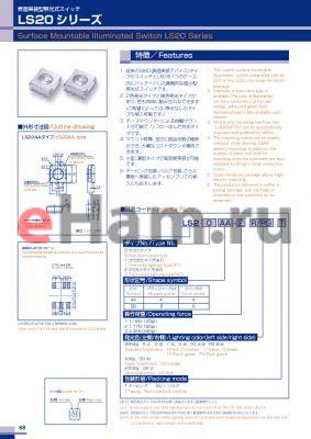 LS0AA-1YT datasheet - Surface Mountable Illuminated Switch