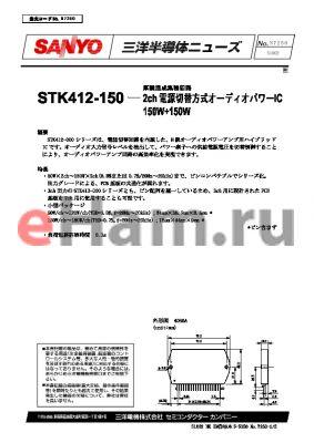STK412-170 datasheet - Two-Channel Shift Power Supply Audio Power Amplifier ICs 150W  150 W
