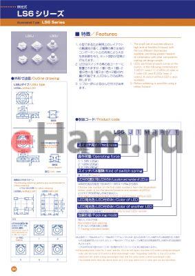 LS6J2M-3YT datasheet - Illuminated Type
